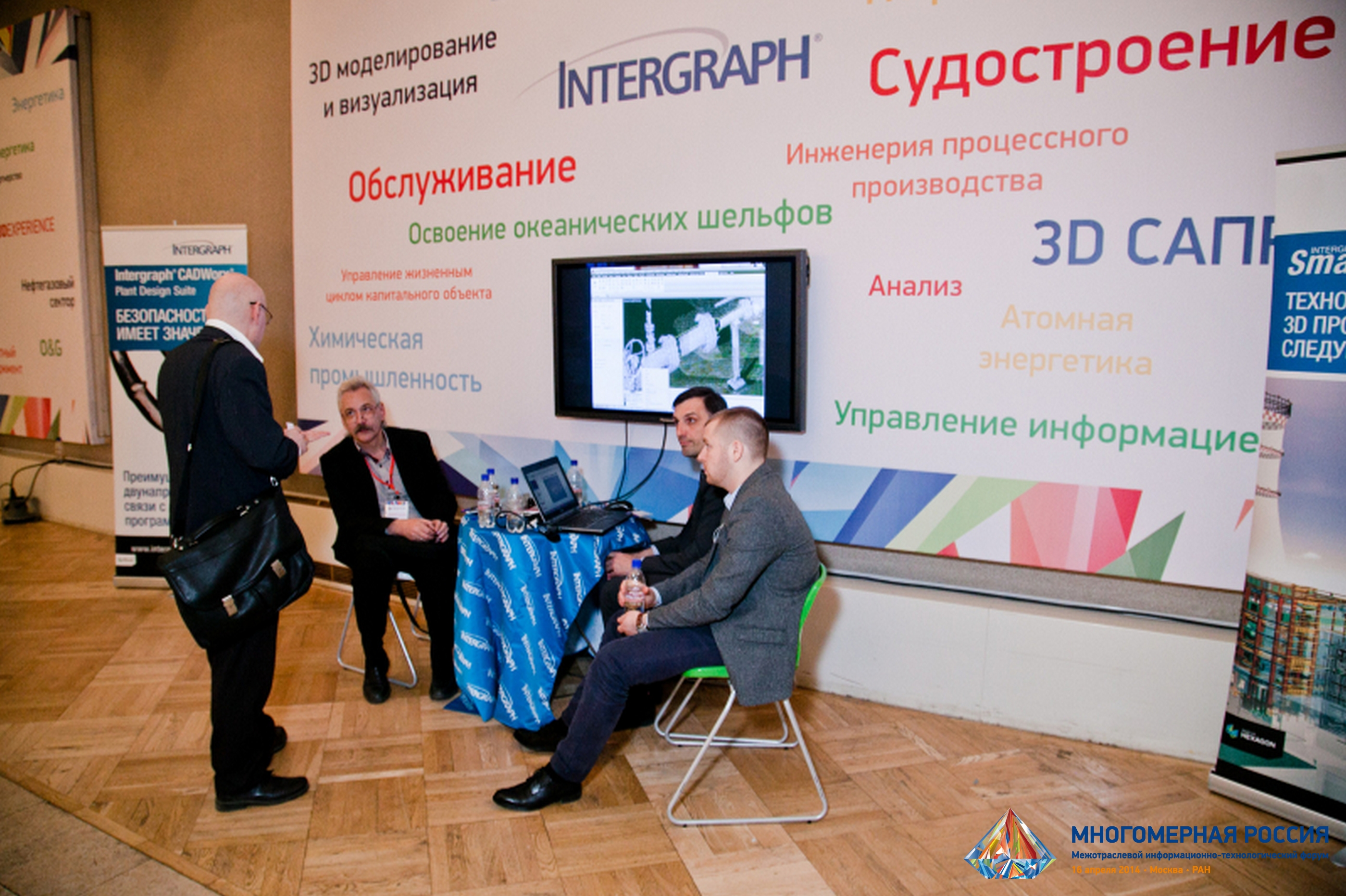Стенд Intergraph