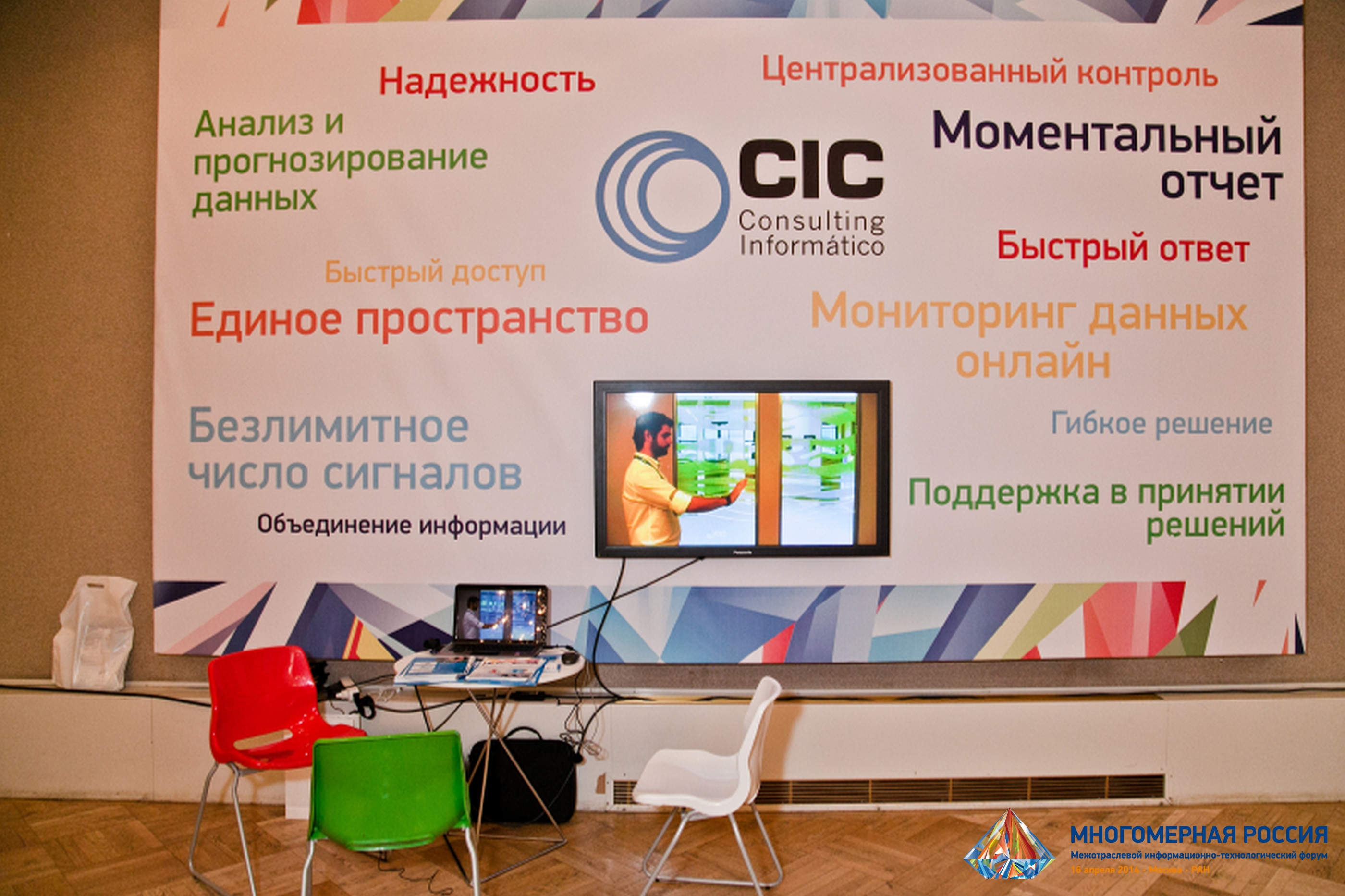 Стенд CIC Consulting